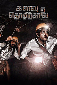 Kalavu Thozhirchalai (2017) Movie Watch Online