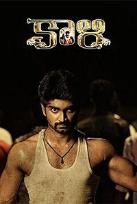 Kaali (Telugu) Movie (2018) | Reviews, Cast & Release Date