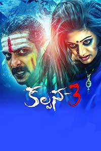 Upendra's Kalpana-3 Movie release, info, preview, review