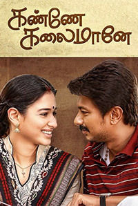 Udhayanidhi Stalin Filmography Movies List From 2010 To 2019