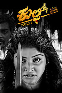 Kulfi (Kannada) Movie (2018) | Reviews, Cast & Release Date in Ajmer