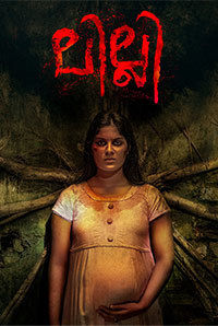 Lilli Movie Review Bookmyshow