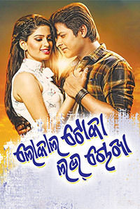 Image result for Local toka love chokha odia