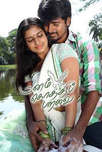 Manam Koththi Paravai Movie Download