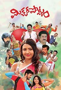 Shweta Basu Prasad's Mixture Potlam movie info, preview, review