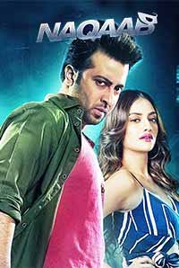 Naqaab (Bengali) Movie (2018) | Reviews, Cast & Release Date in