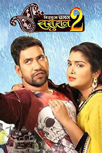 Dinesh Lal Yadav Filmography | Movies List from 1989 to 2019