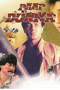 Paap Ki Duniya Movie 1988 Reviews Cast Release Date In