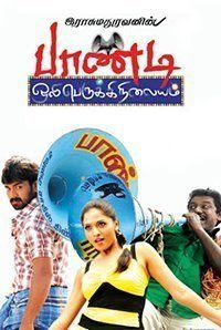 Pandi Oli Perukki Nilayam Movie Free Download -