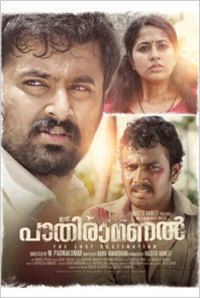 Pathiramanal Malayalam Movie 2013 Reviews Cast Release Date