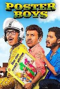 Poster Boys Movie Tickets Offers