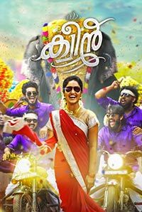 Queen (Malayalam)