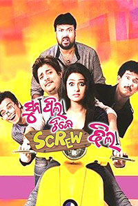 Image result for Suna pila tike screw dhila odia