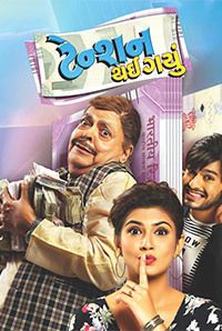 Tension Thai Gayu (2017) Gujarati Full Movie Watch Online
