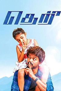 Theri (Exclusively For Womens & Kids)