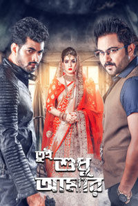 Tui Sudhu Amar Movie (2018) | Reviews, Cast & Release Date