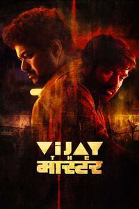 Vijay The Master (Cinepolis Promotion Show)