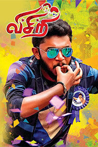Visiri (2018) Tamil Full Movie Watch Online