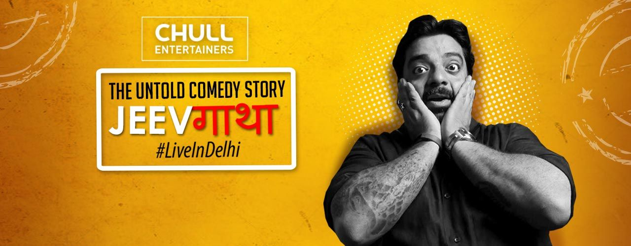 The untold comedy story Jeevगाथा