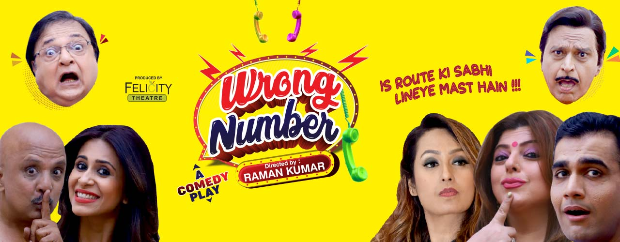 Wrong Number - Is Route Ki Sabhi Lineye Mast Hain!