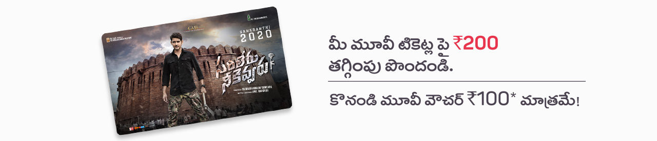 Sarileru Neekevvaru Movie Voucher Online Movie Ticket Offer - BookMyShow